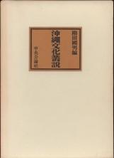「沖縄文化叢説」柳田国男 編(中央公論社)