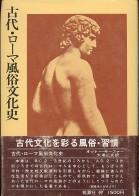 「古代・ローマ風俗文化史」キーファー(オットー)/大場正史訳(桃源社)