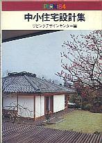 「中小住宅設計集」リビングデザインセンター編(永岡書店)
