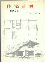 「住宅計画(自然と住い)」高山英一(パワー社)
