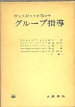 「ひとりひとりを活かすグループ指導」鈴木清・菊池四郎他(文教書院)