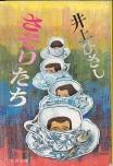 「さそりたち」井上ひさし(文芸春秋)