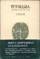 「哲学徒と詩人」上村武男(編集工房ノア)