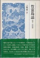 「竹富島誌(民話・民俗篇)」上勢頭亨(法政大学出版局)