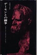 「デーモンとの闘争」ツヴァイク(シュテファン)/今井寛・小宮曠三・杉浦博 訳(みすず書房)