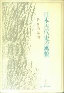 「日本古代史の風貌」佐伯有清(吉川弘文館)