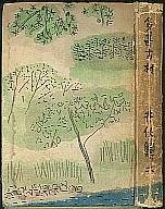 「多甚古村」井伏鱒二(河出書房)