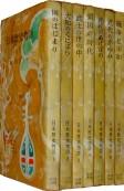 「日本歴史物語(1〜7)」和島誠一・金沢嘉一他(河出書房)